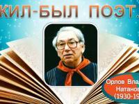 Громкое чтение «В гостях у поэта»