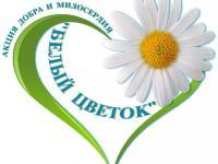 """Белый цветок"""